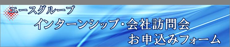 インターンシップ会社訪問会お申込みフォーム