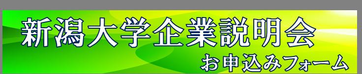 新潟大学企業説明会お申込みフォーム