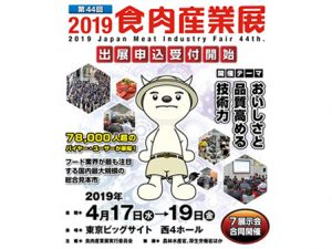 食肉産業展2019