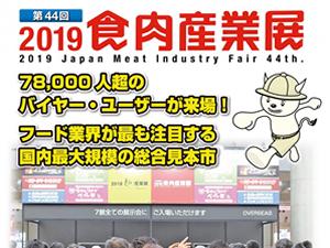 食肉産業展2019に出展しました。