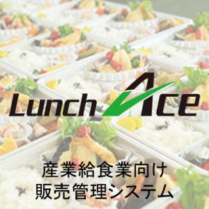 システムエース lunch ace 産業給食業向け 販売管理システム 給食業専用システムで業界特有のお悩みを改善!